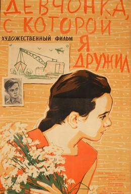 Постер фильма Девчонка, с которой я дружил (1961)