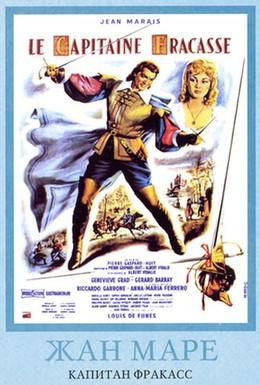 Постер фильма Капитан Фракасс (1961)