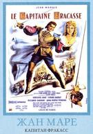 Капитан Фракасс (1961)
