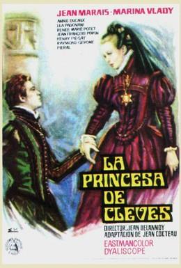 Постер фильма Принцесса Клевская (1961)