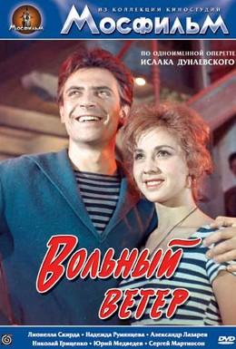 Постер фильма Вольный ветер (1961)