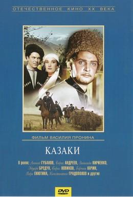 Постер фильма Казаки (1961)