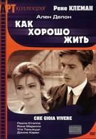 Как хорошо жить (1961)