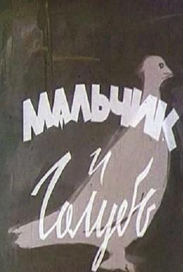 Постер фильма Мальчик и голубь (1961)