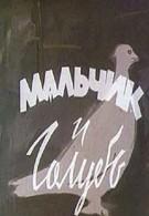 Мальчик и голубь (1961)