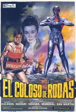 Постер фильма Колосс Родосский (1961)