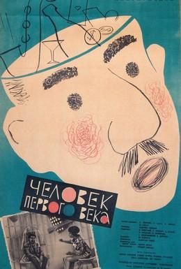 Постер фильма Человек из первого века (1962)