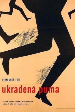 Постер фильма Украли бомбу (1961)