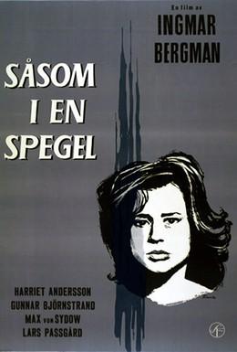 Постер фильма Сквозь тёмное стекло (1961)