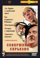 Совершенно серьезно (1961)