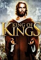 Царь царей (1961)