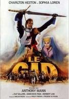 Эль Сид (1961)