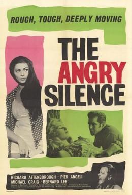Постер фильма Сердитая тишина (1960)