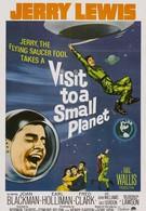 Визит на маленькую планету (1960)