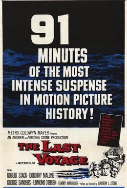 Постер фильма Последнее путешествие (1960)