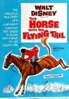 Лошадь с летучим хвостом (1960)