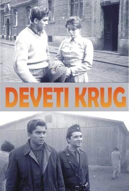 Постер фильма Девятый круг (1960)