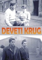Девятый круг (1960)