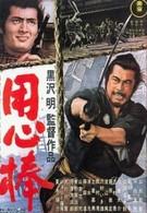 Телохранитель (1961)