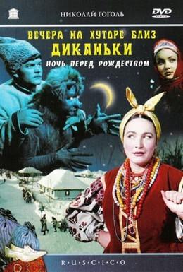 Постер фильма Вечера на хуторе близ Диканьки (1961)
