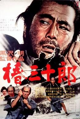 Постер фильма Телохранитель 2: Отважный Сандзюро (1962)