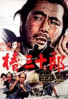 Телохранитель 2: Отважный Сандзюро (1962)