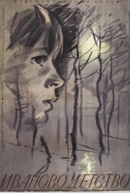 Постер фильма Иваново детство (1962)