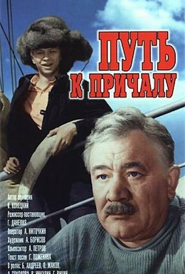 Постер фильма Путь к причалу (1962)