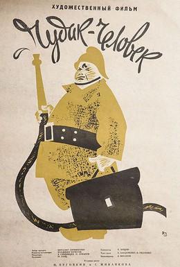 Постер фильма Чудак-человек (1962)