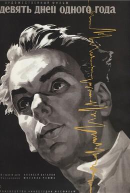Постер фильма Девять дней одного года (1961)