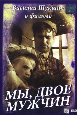 Постер фильма Мы, двое мужчин (1962)