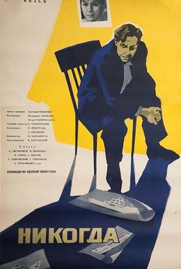 Постер фильма Никогда (1962)