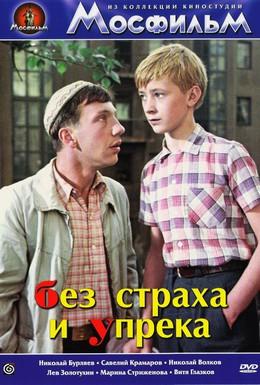Постер фильма Без страха и упрека (1963)