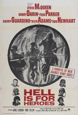 Постер фильма Ад для героев (1962)