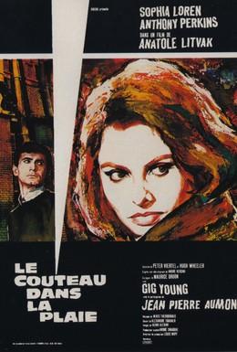 Постер фильма Пять миль до полуночи (1962)