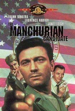 Постер фильма Кандидат от Манчжурии (1962)
