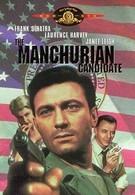 Кандидат от Манчжурии (1962)