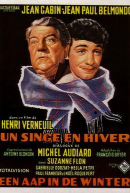 Постер фильма Обезьяна зимой (1962)