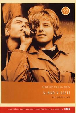 Постер фильма Солнце в сети (1962)