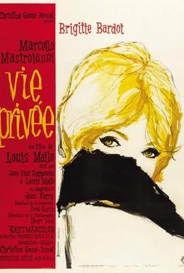 Постер фильма Частная жизнь (1962)