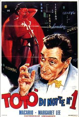 Постер фильма Тото в ночи (1962)