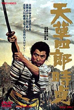Постер фильма Восстание христиан (1962)