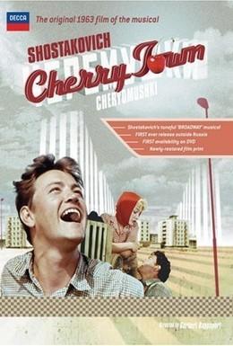 Постер фильма Черемушки (1963)