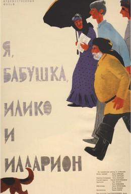 Постер фильма Я, бабушка, Илико и Илларион (1962)