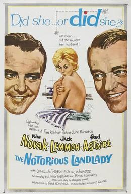 Постер фильма Тридцать три несчастья (1962)