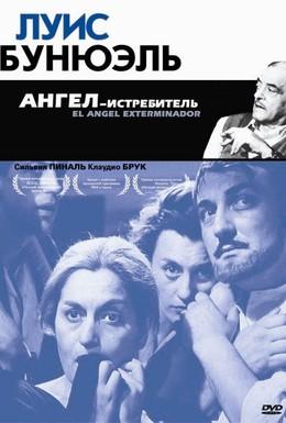 Постер фильма Ангел-истребитель (1962)