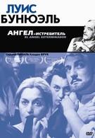 Ангел-истребитель (1962)