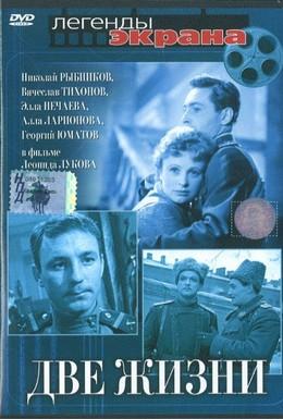 Постер фильма Две жизни (1961)