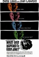 Что случилось с Бэби Джейн? (1962)