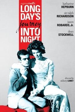 Постер фильма Долгий день уходит в ночь (1962)